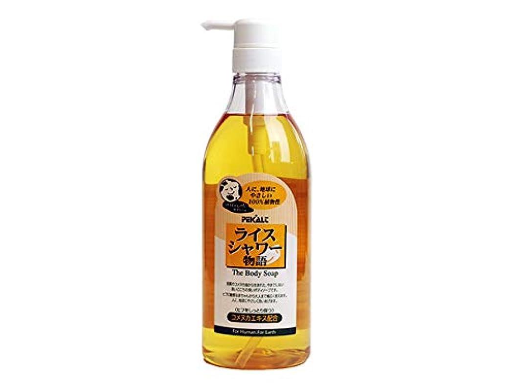 居眠りする議題贈り物ライスシャワー物語 (香料配合) 800ml (肌にやさしく、洗いごこちの良いボディソープ) (ペカルト)