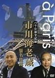 パリ公演全記録 十一代目市川海老蔵 襲名披露 [DVD]の画像