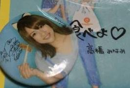 AKB48 高橋みなみ ほっともっと 缶バッジ