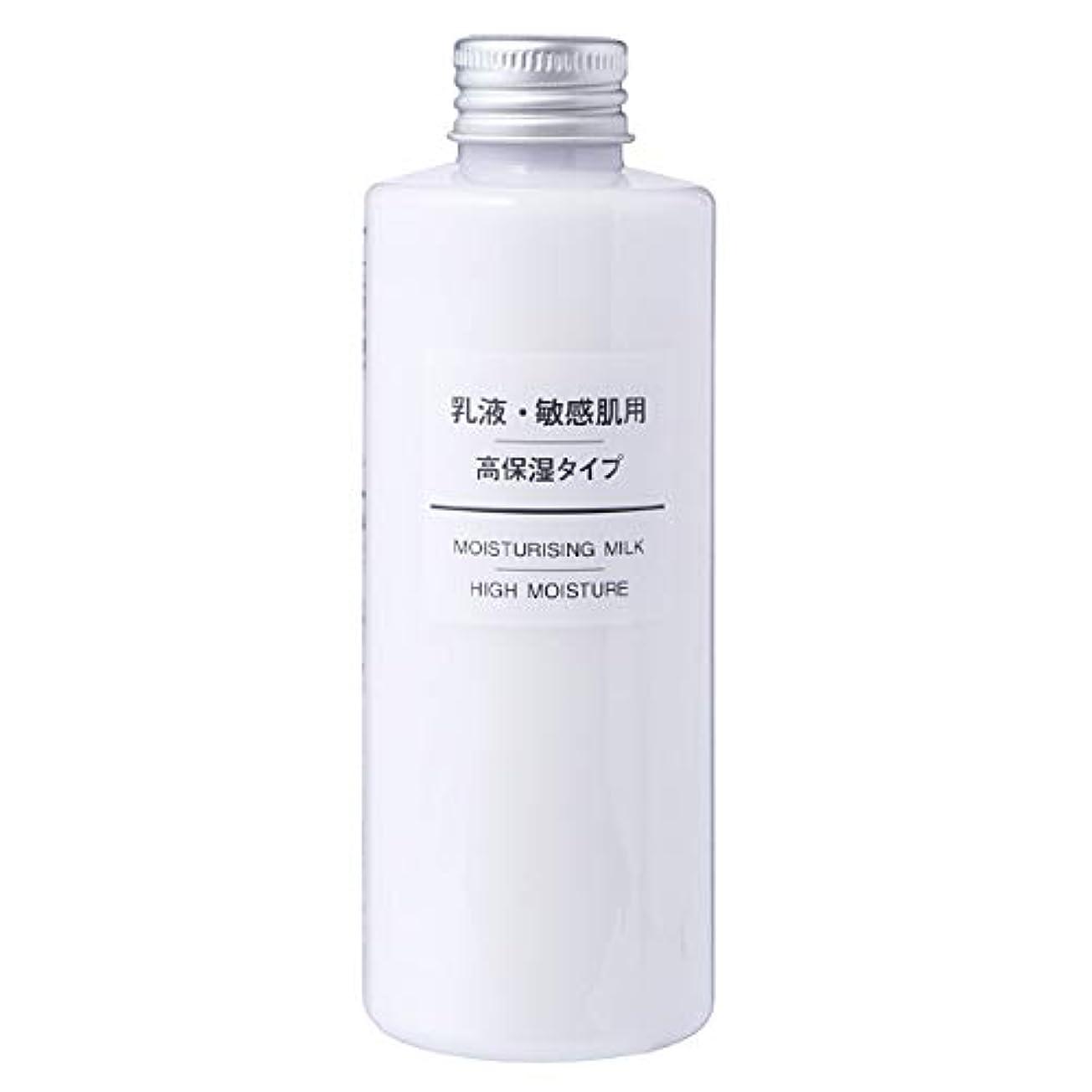 公式高めるサイズ無印良品 乳液?敏感肌用?高保湿タイプ 200mL