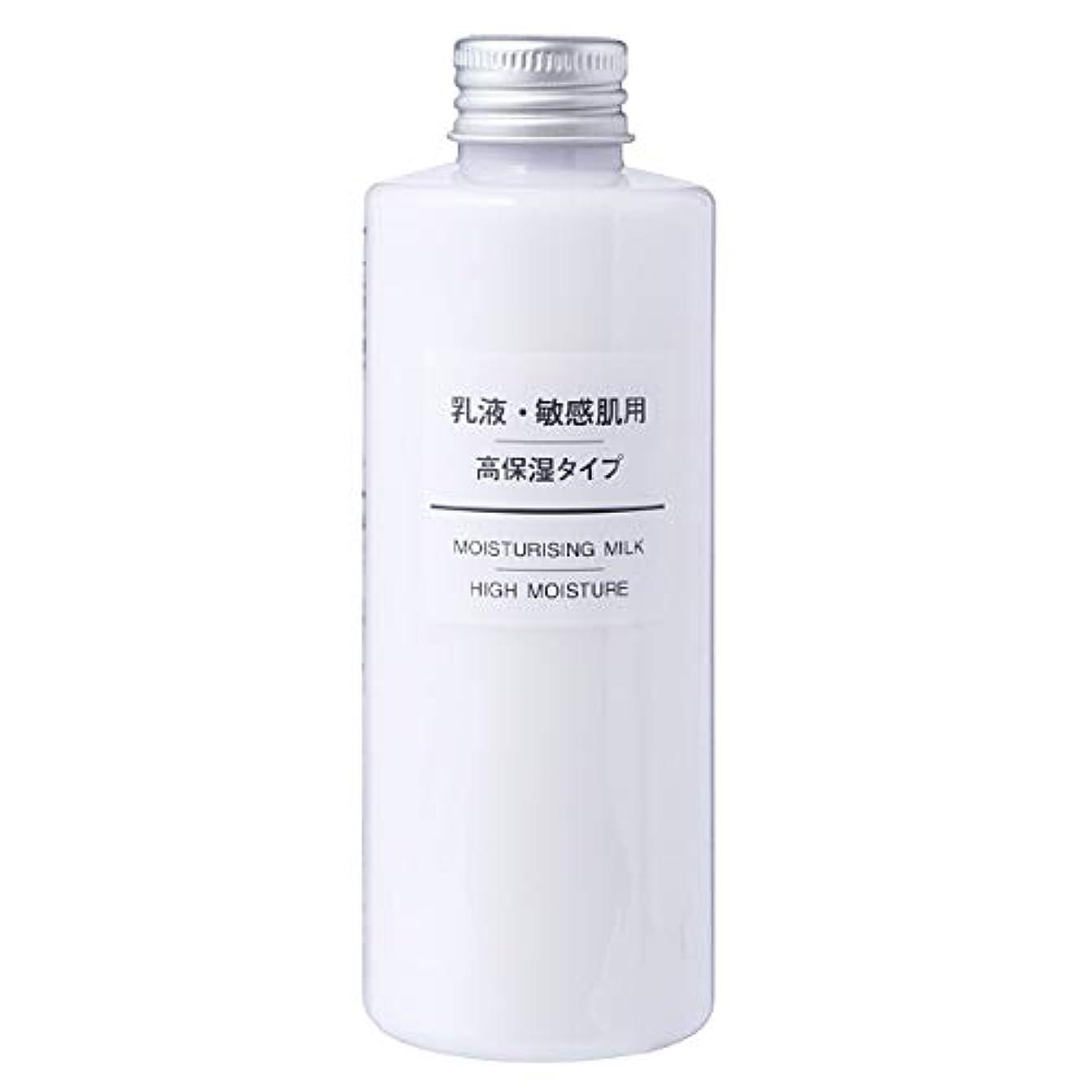 安西ハーフ特権的無印良品 乳液?敏感肌用?高保湿タイプ 200mL