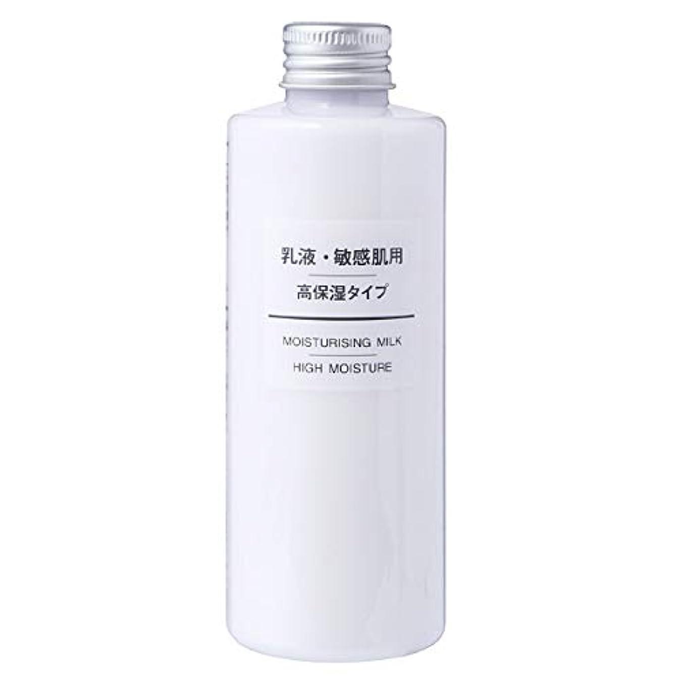 添加剤バルセロナ考古学的な無印良品 乳液?敏感肌用?高保湿タイプ 200mL
