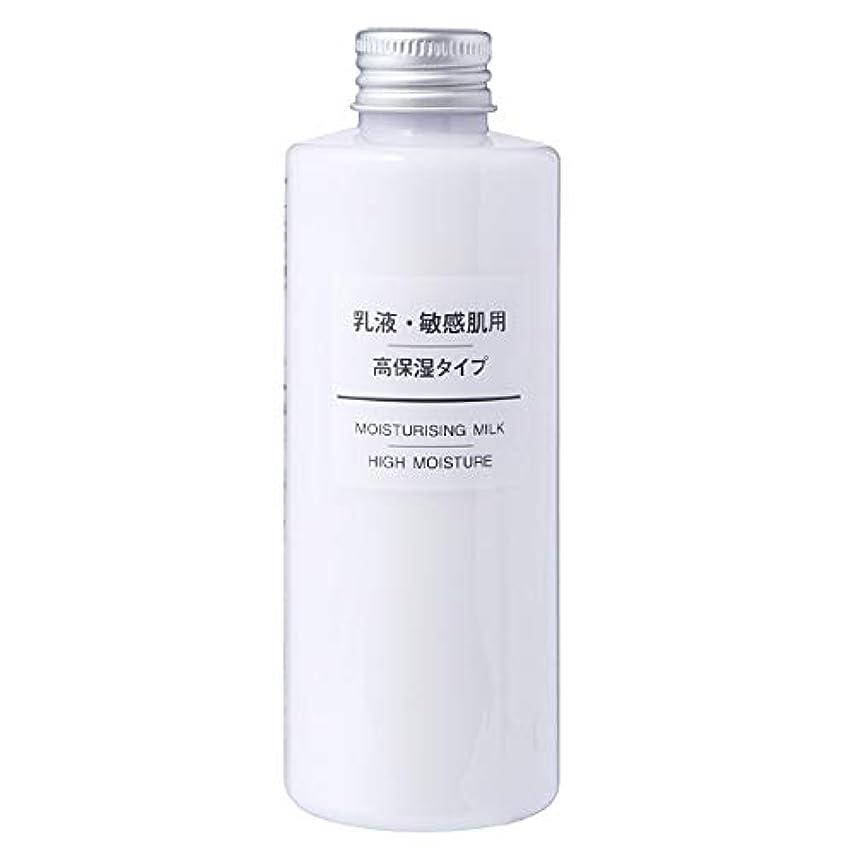 床を掃除するマイルストーンカロリー無印良品 乳液?敏感肌用?高保湿タイプ 200mL