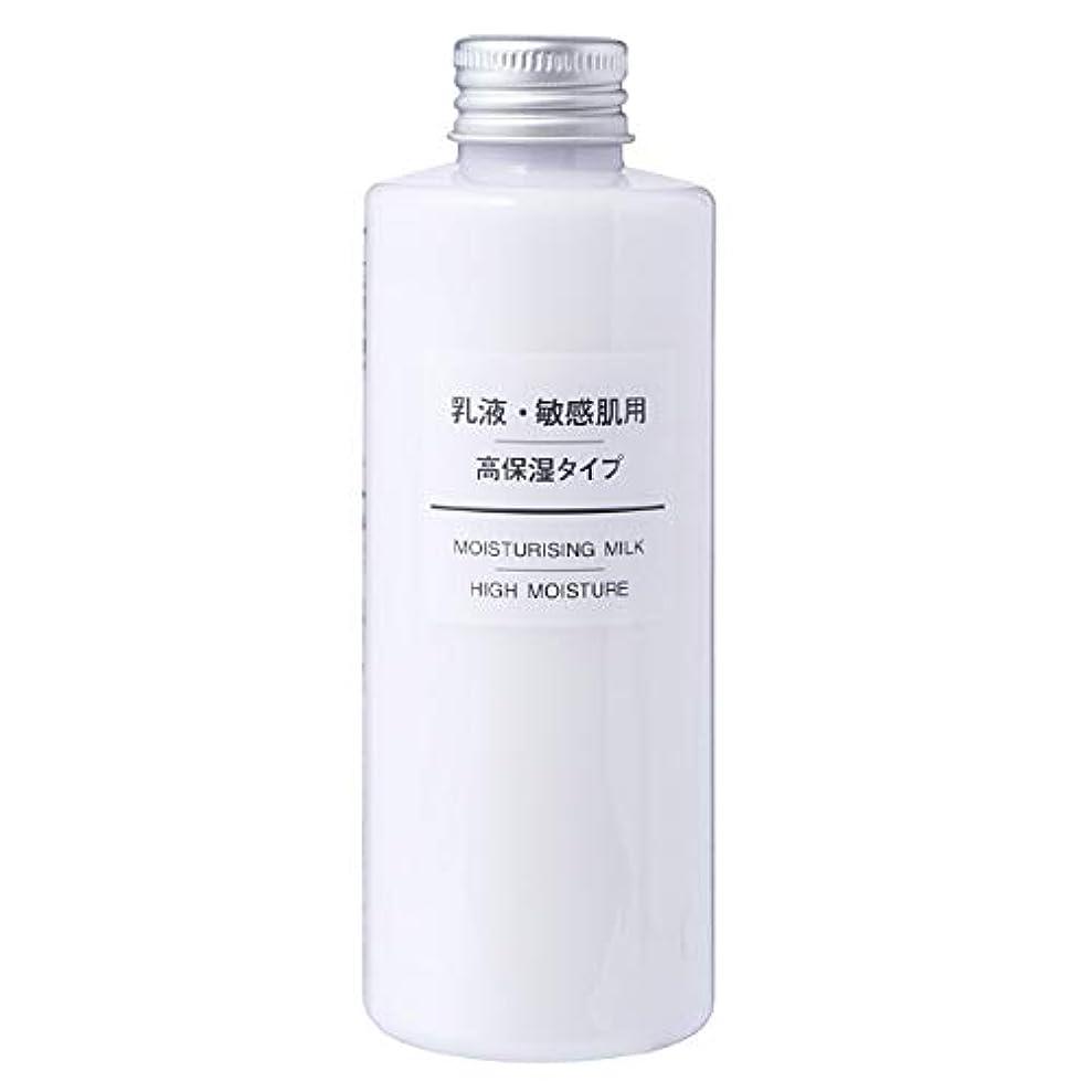 目立つベギン閉塞無印良品 乳液?敏感肌用?高保湿タイプ 200mL