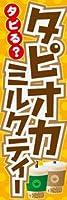 のぼり旗スタジオ のぼり旗 タピオカミルクティー008 通常サイズ H1800mm×W600mm