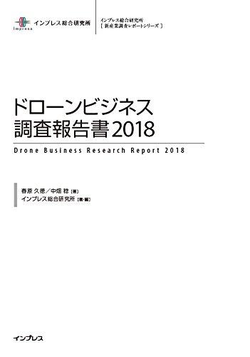 ドローンビジネス調査報告書2018