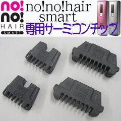 【ノーノーヘアスマート サーミコンチップ】 専用チップセット...
