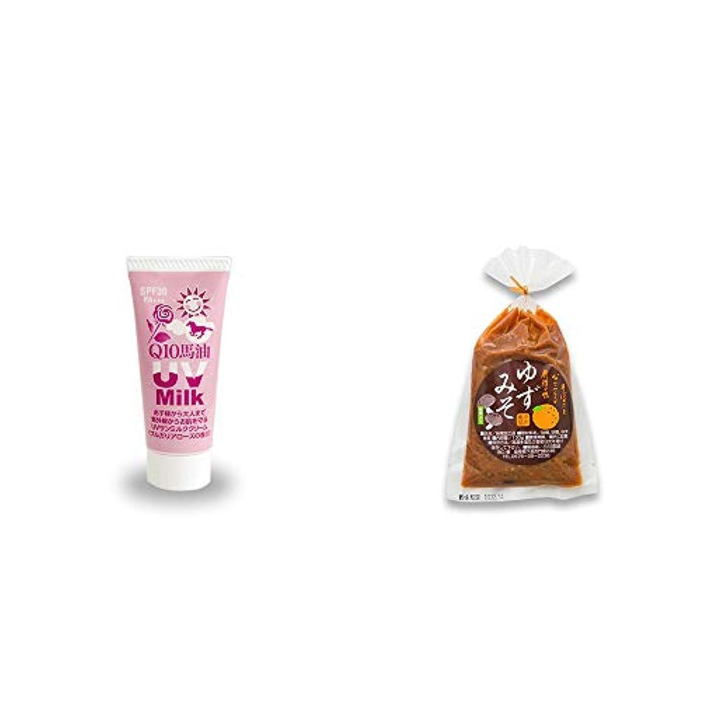 [2点セット] 炭黒泉 Q10馬油 UVサンミルク[ブルガリアローズ](40g)?ゆずみそ(130g)