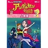アンデルセン物語 人魚姫 [DVD]