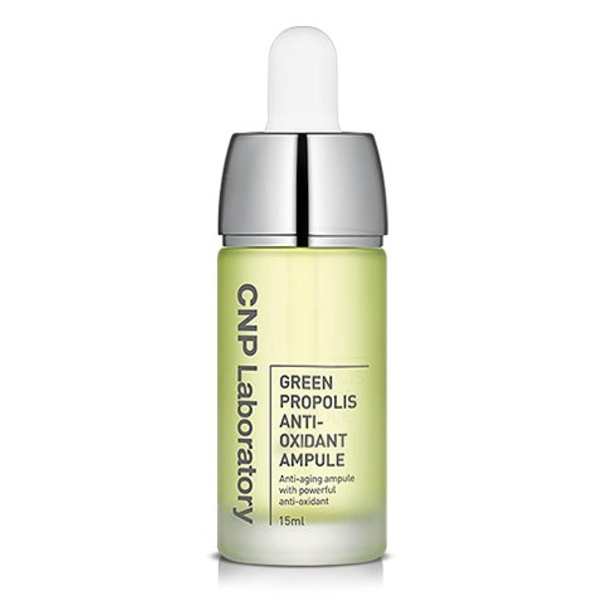 湿気の多い接続詞侮辱CNP Laboratory グリーンプロポリス酸化防止剤アンプル/Green Propolis Anti-Oxidant Ampule 15ml [並行輸入品]