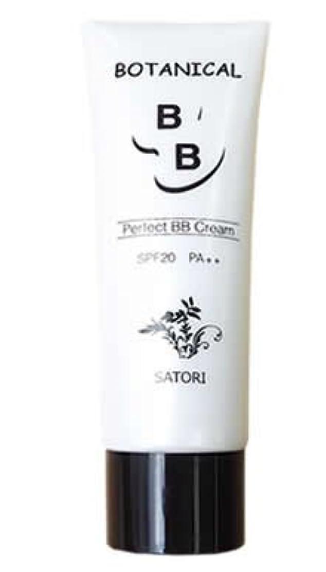 ストッキング形成インシデントSATORI ボタニカル BBパーフェクトクリーム 50g