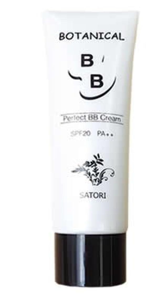ウナギレッドデート液化するSATORI ボタニカル BBパーフェクトクリーム 50g