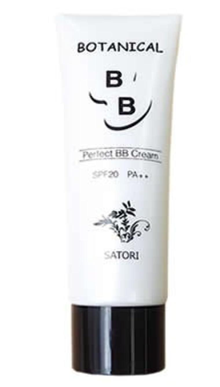 マイナス居眠りする結果としてSATORI BOTANICAL BB クリーム 50g