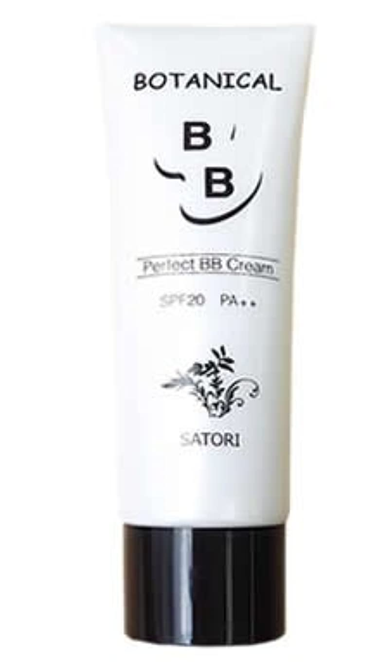 フィットネス影響を受けやすいです無知SATORI BOTANICAL BB クリーム 50g