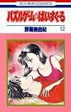 パズルゲーム☆はいすくーる 第12巻 (花とゆめCOMICS)