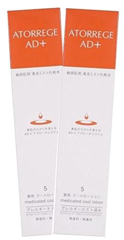 ギャングクリップラボアトレージュAD+薬用クールローション 150ml [医薬部外品] X2個セット