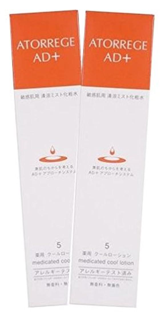 憂鬱物理事実アトレージュAD+薬用クールローション 150ml [医薬部外品] X2個セット