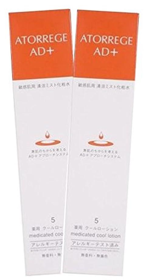 すりホラーりんごアトレージュAD+薬用クールローション 150ml [医薬部外品] X2個セット