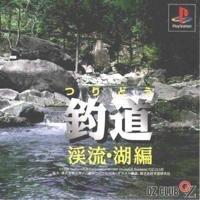 釣道 渓流・湖編
