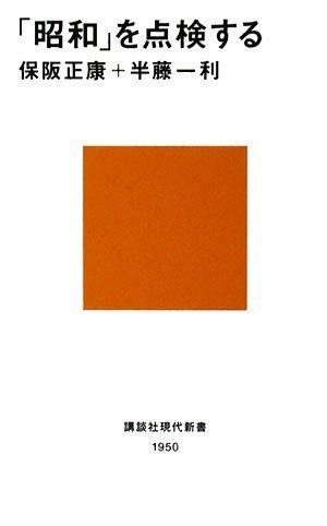 「昭和」を点検する (講談社現代新書)の詳細を見る