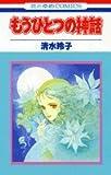 もうひとつの神話 / 清水 玲子 のシリーズ情報を見る