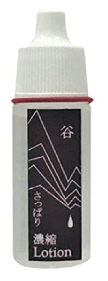 番号礼儀個性株式会社フルフリ 濃縮化粧水 谷 さっぱり 10ml
