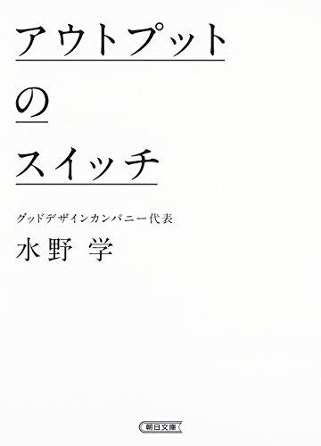 アウトプットのスイッチ (朝日文庫)の詳細を見る
