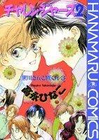 チャレンジャーズ 2―黒川さんと巽くん・3 (花丸コミックス)の詳細を見る