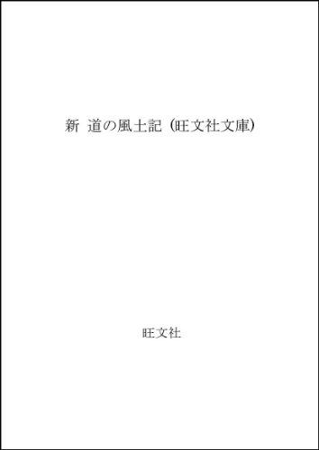 新 道の風土記 (旺文社文庫)