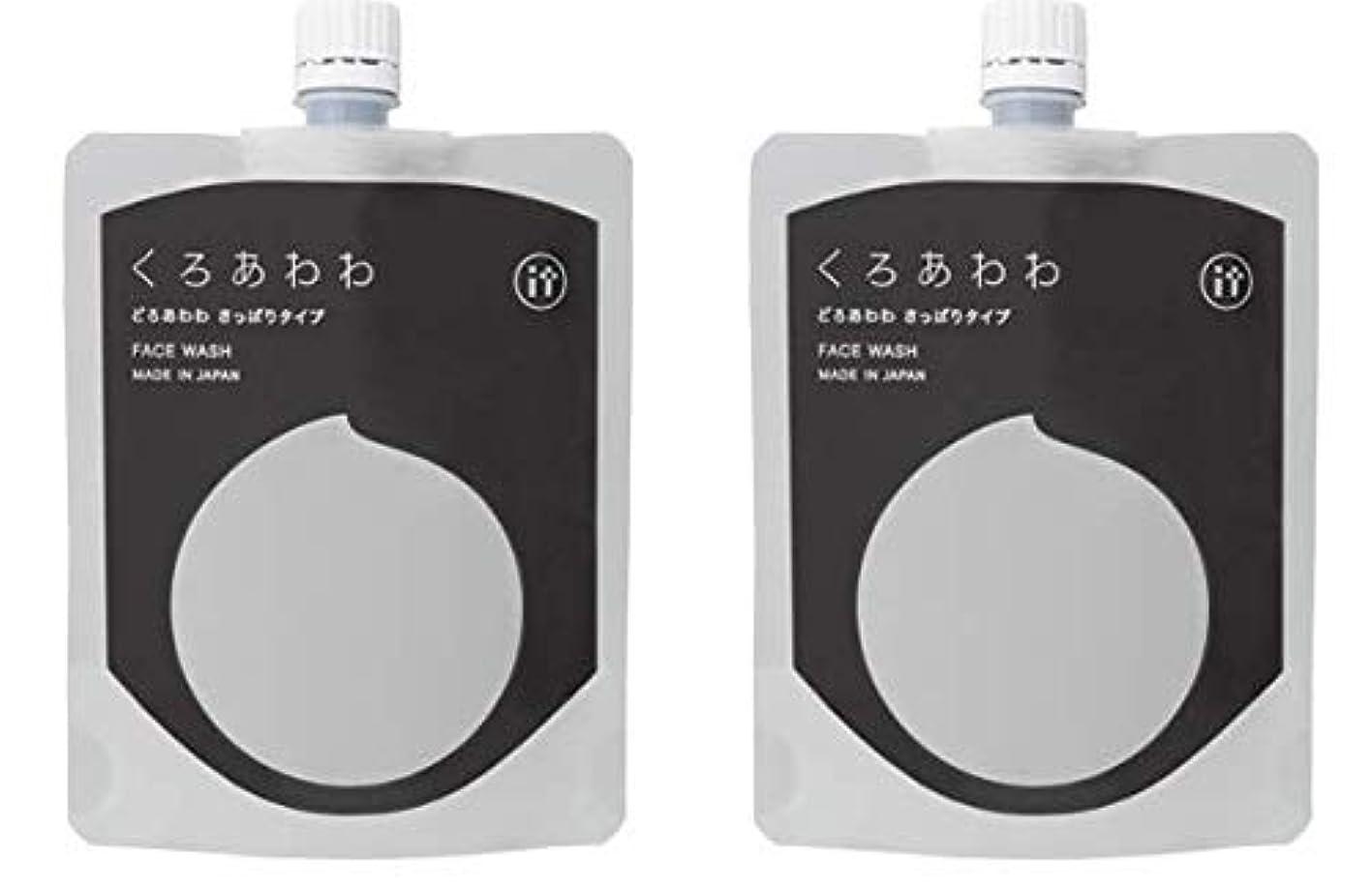 トランペットフォーマル冬くろあわわ洗顔 リニューアル版 どろあわわ どろ豆乳石鹸 110g 2個セット ネット付き