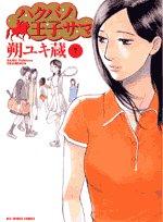 ハクバノ王子サマ 7 (ビッグコミックス)の詳細を見る