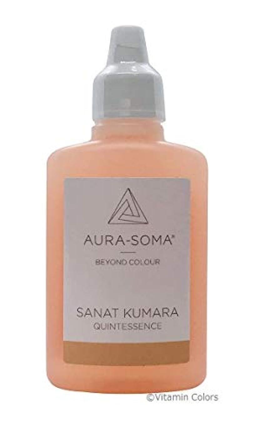 希望に満ちた一緒に製品オーラソーマ クイントエッセンス サナトクマラ/25ml Aurasoma