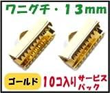 【アクセサリーパーツ・金具】 紐止め ワニグチ リボン留め金具 ・13mm 金色 10コ