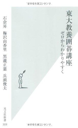 東大教養囲碁講座―ゼロからわかりやすく (光文社新書)