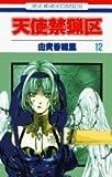 天使禁猟区 (12) (花とゆめCOMICS)