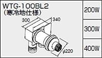 【0706624】ノーリツ 給湯器 関連部材 給排気トップ(2重管方式及び2本管方式) WTG-100BL2 (寒冷地仕様) 400W