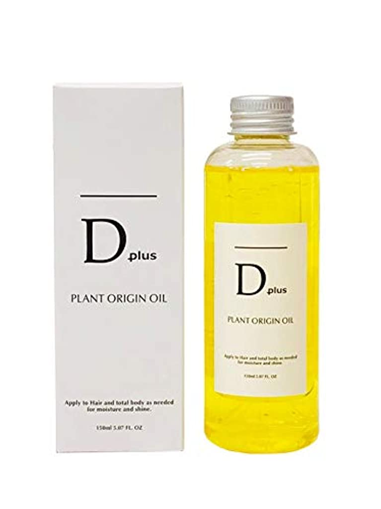 薬幼児興奮ディープラス(Dplus) プラントオリジンオイル 150ml