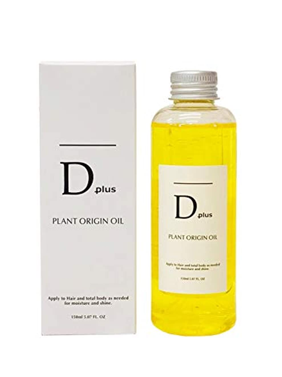散文クランプしなやかディープラス(Dplus) プラントオリジンオイル 150ml
