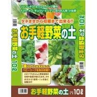 あかぎ園芸 お手軽野菜の土 10L 8袋 (4939091331020)