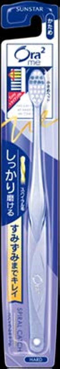 設計正しい必需品【まとめ買い】オーラツーミー ハブラシ スパイラル[かため] ×3個