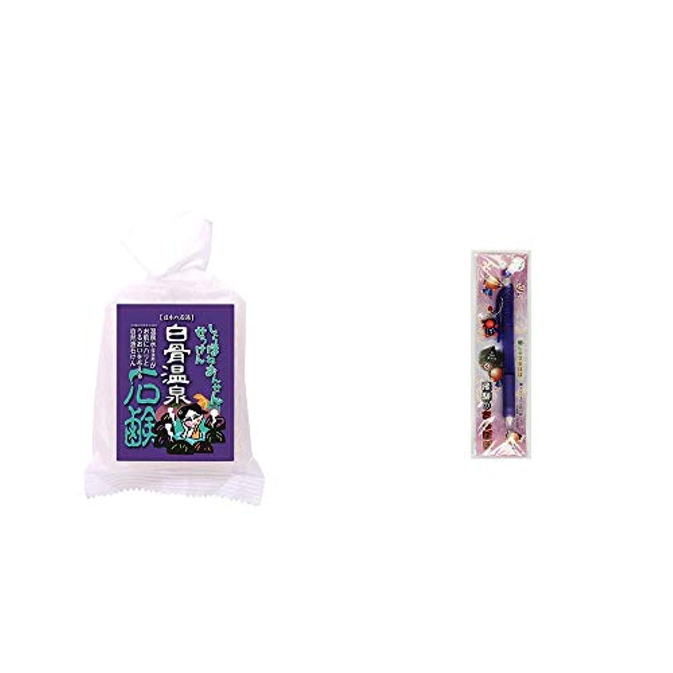 プリーツ溶接エスカレーター[2点セット] 信州 白骨温泉石鹸(80g)?さるぼぼ 癒しシャープペン 【パープル】