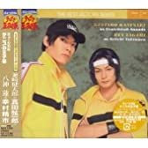 ミュージカル「テニスの王子様」ベストアクターズシリーズ009 兼崎健太郎as真田弦一郎&八神蓮as幸村精市