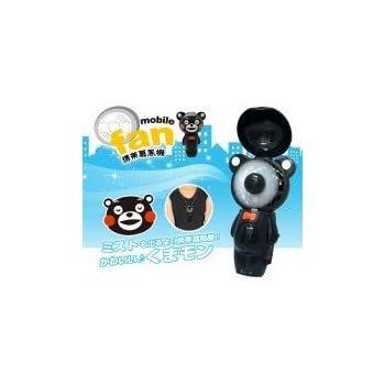 くまモン携帯型小型扇風機(ミスト機能付き) KU-535 936694