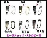 【金具・アクセサリーパーツ】 バチカン・8mm(大) 黒色(ブラックカラー)
