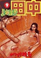 中退アフロ田中 9 (ビッグコミックス)の詳細を見る