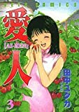 愛人 3 (ジェッツコミックス)