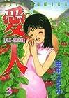 愛人 第3巻