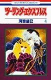 ツーリング・エクスプレス 4 (花とゆめCOMICS)