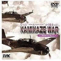 """それは""""パールハーバーから始まった"""" KAMIKAZE WAR-「真珠湾から広島まで」- [DVD]"""