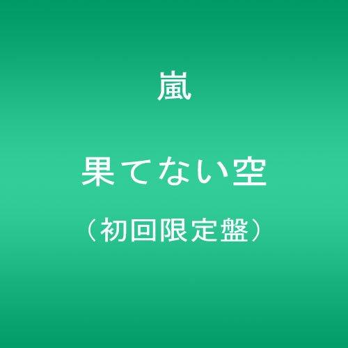 果てない空(初回限定盤)(DVD付)